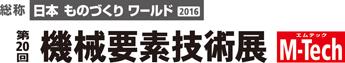2016/06/03 14:12/日本ものづくりワールド2016 に 出展します