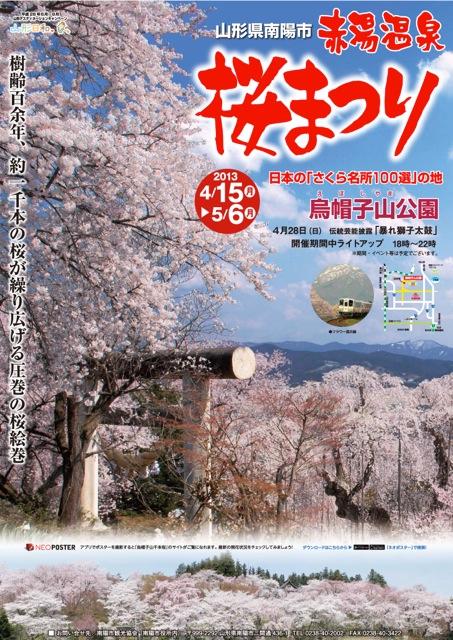 「赤湯温泉桜まつりポスターとネオ..」画像