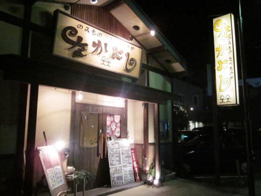 2010/09/17 08:13/第1回 はなめいと交流会 inなかよし (2010.9.24金-夜)