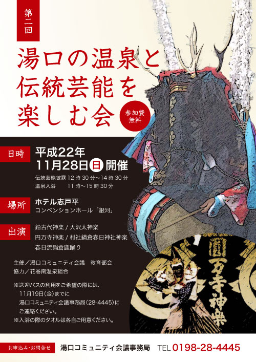 2010/11/02 20:54/【湯口の温泉と伝統芸能を楽しむ会】のお知らせ