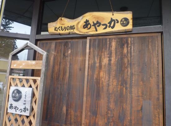 2012/01/06 14:03/♪『ぬくもりの郷 あやっか』をご存知ですか!?