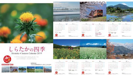 2018/11/01 06:00/【完売となりました】しらたかの四季カレンダー2019 販売開始のお知らせ