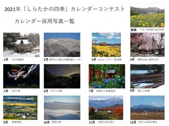 2020/09/11 10:29/2021しらたかカレンダー写真コンテスト結果発表