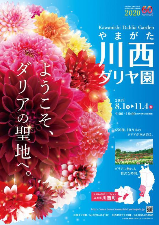 2019/07/31 16:00/やまがた川西ダリヤ園 2019年OPENします!(終了)
