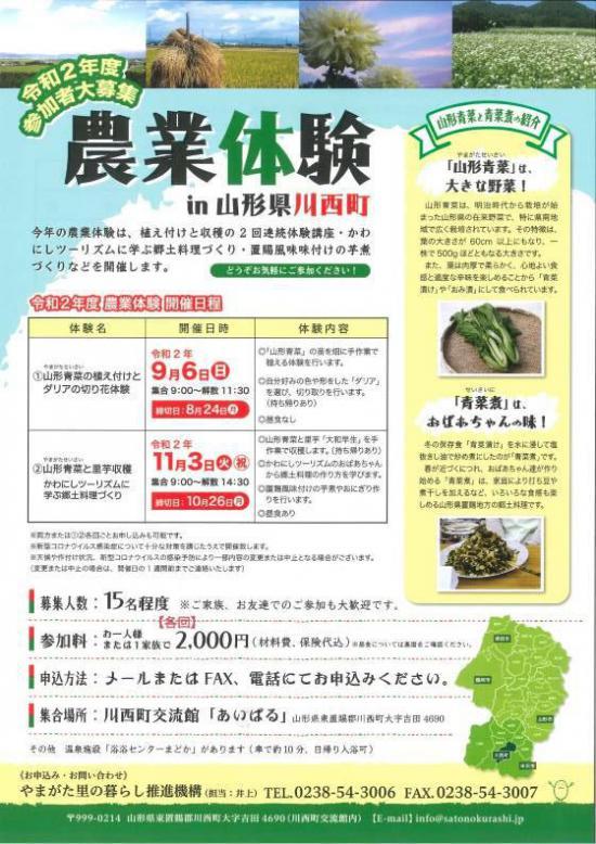 2020/08/07 09:27/農業体験in川西町【募集人数に達したため募集終了しました】