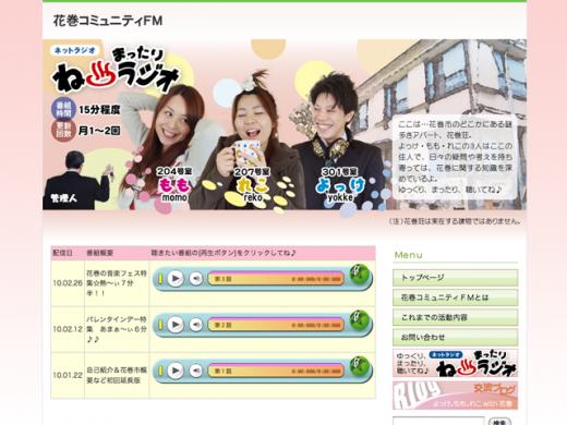 2010/03/08 14:20/花巻コミュニティFMのネットラジオ「ね☆まったりラジオ」