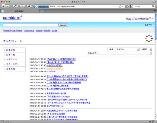 (2)左側メニューの「記事投稿」をクリック!:2010/04/17 17:38