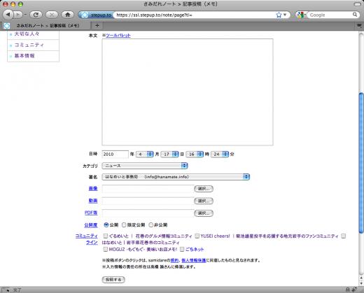 (3)記事作成 その2:2010/04/17 18:33