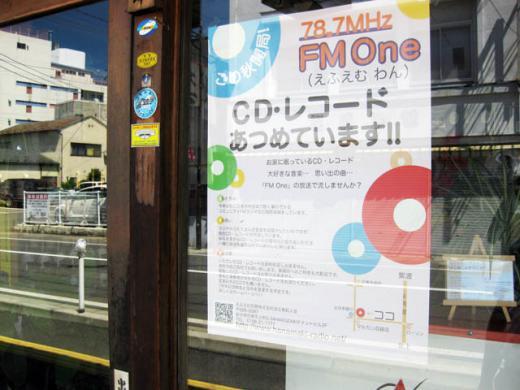 2010/06/27 08:13/「FM One」CD・レコードあつめています!!