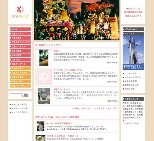 2010/04/01 21:02/はなめいとガイド