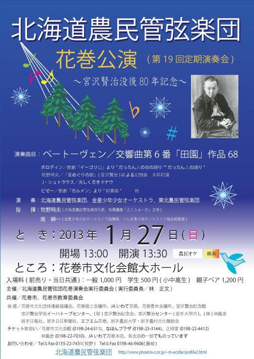 2013/01/23 14:41/演奏会のご案内