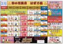 「3月はぎ乃湯カレンダー/はぎ苑」画像