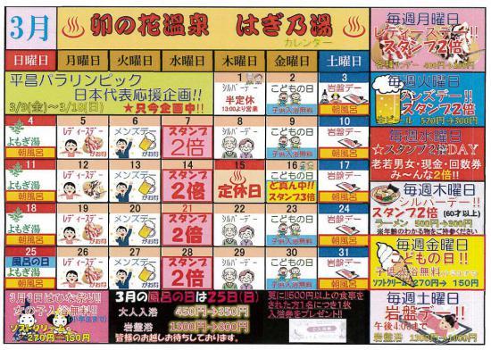 2018/02/27 15:33/3月はぎ乃湯カレンダー/はぎ苑