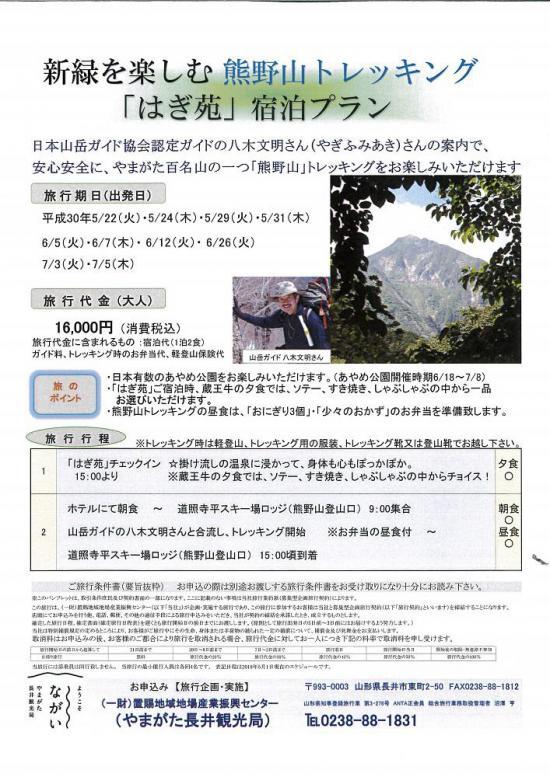 2018/05/07 15:46/新緑を楽しむ熊野山トレッキング はぎ苑宿泊プラン/はぎ苑