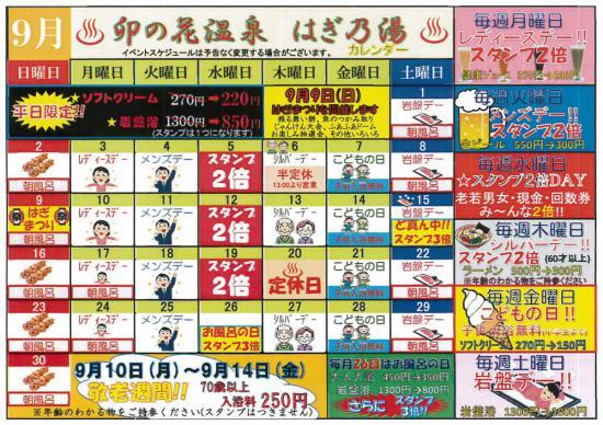 2018/09/03 12:13/9月はぎ乃湯カレンダーはぎまつり敬老週間などなど/はぎ苑