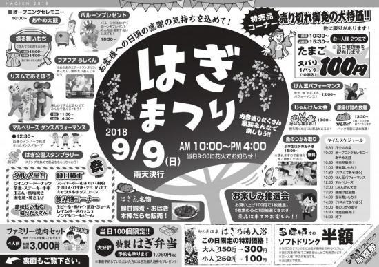 2018/09/04 13:43/9月9日(日)はぎまつり/はぎ苑
