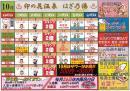 「10月はぎ乃湯カレンダー/はぎ..」画像