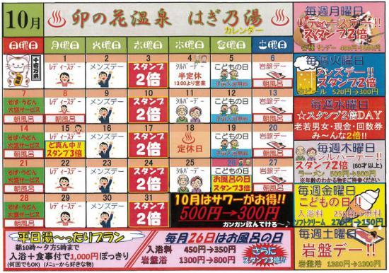2018/09/30 14:30/10月はぎ乃湯カレンダー/はぎ苑