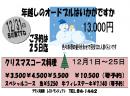 「ジュアン「クリスマス&年越しオ..」画像
