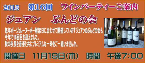 2015/09/30 16:39/フランス厨房ジュアン「ワイン会のお知らせ」
