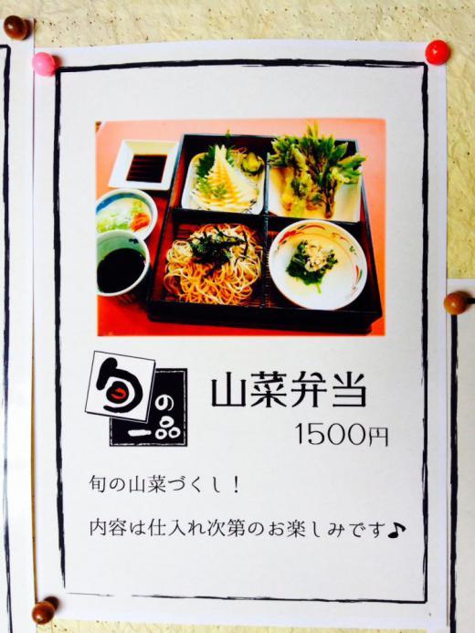 2014/05/16 10:36/●旬の山菜弁当がオススメです(≧∇≦)