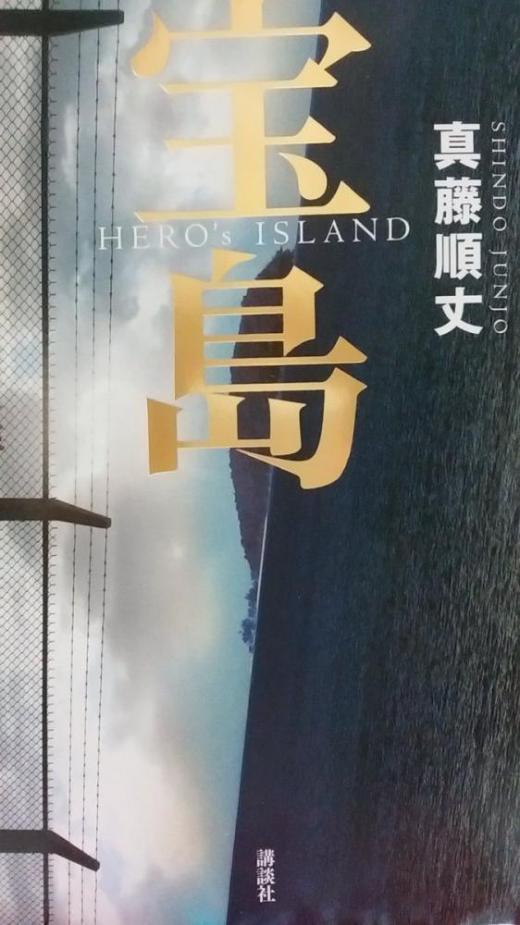 """2019/01/11 18:11/""""辺境""""のエンタメ魂—今度は南の『宝島』"""