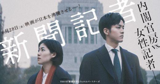 2019/07/03 13:45/映画「新聞記者」…今昔物語