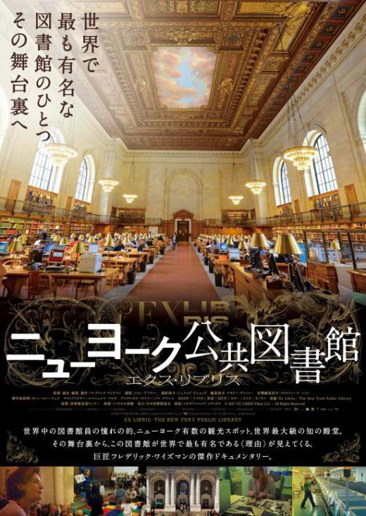2019/10/08 09:31/映画「ニュ−ヨ−ク公共図書館」と花巻中央図書館(構想)の狭間にて…