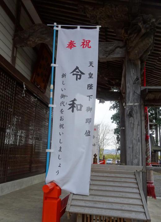 奉祝—天皇陛下万歳!?:2019/12/01 11:10