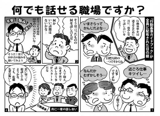 2019/12/06 10:47/花巻市長・上田流「コンプライアンス」のチグハグ〜礼節もいずこかへ