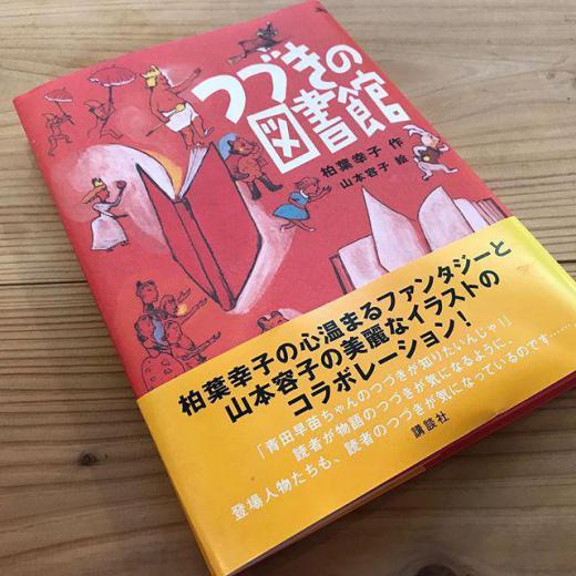 2020/02/17 18:35/「新図書館」構想� 裸の王様…で、『つづきの図書館』の方は!?