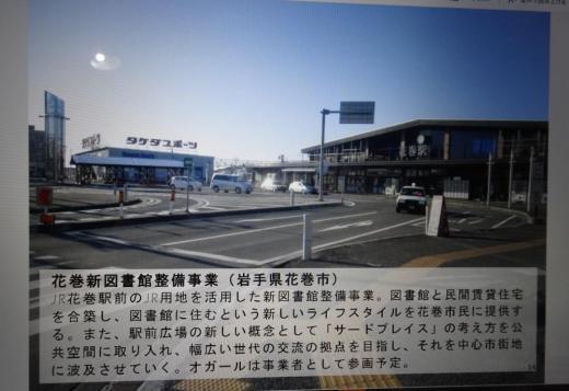 """2020/03/03 16:20/「新図書館」構想� 契約関係に重大""""疑惑""""…上田市政に暗雲"""