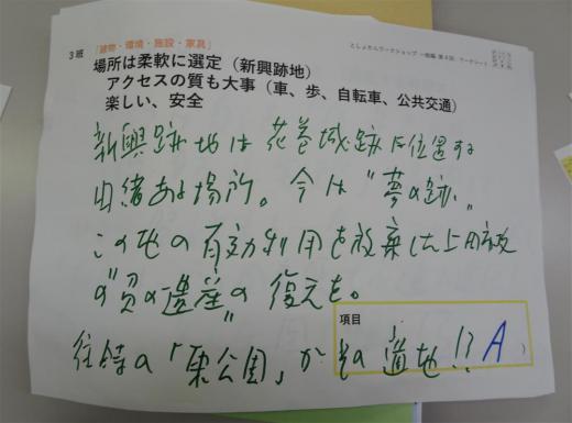 花巻城址(新興製作所跡地)に新花巻図書館を!?:2020/10/12 11:41