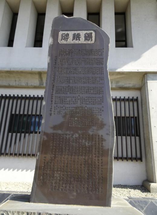 2020/11/03 17:00/緊急報告—「花巻城址」残酷物語その2…「鶴陰(かくいん)」精神