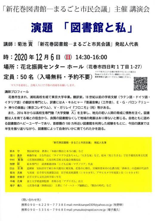 2020/11/22 12:41/号外—「まるごと市民会議」記念講演;「図書館と私」…コロナ禍でオンライン配信へ