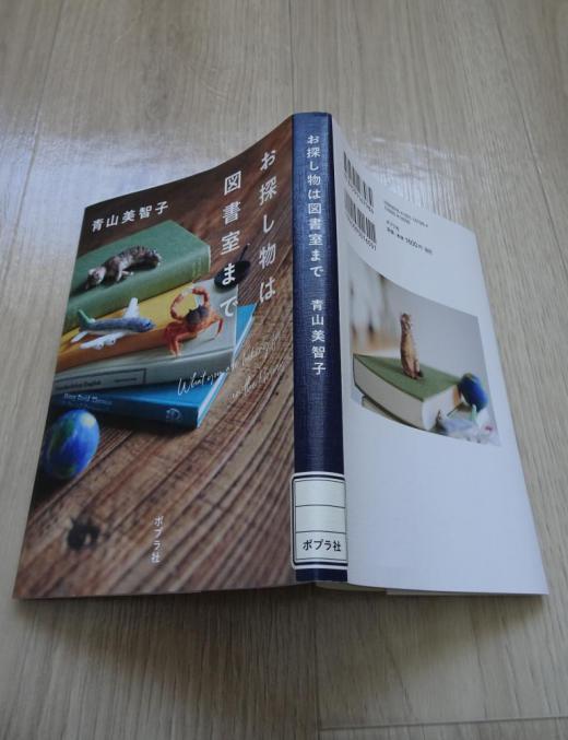"""2021/01/17 16:48/""""人生図書館""""…『お探し物は図書室まで』"""