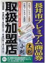 「【プレミアム商品券の使用期間の..」画像
