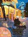 「【速報!第9回ながい雪灯り回廊..」画像