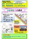 「【長井南中生が早稲田商店街で販..」画像
