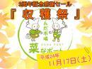「【菜なポート3周年記念感謝セー..」画像