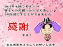 「【2012年ありがとうございま..」画像