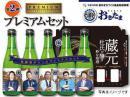 「【五蔵会 第2弾!おきたま酒回..」画像