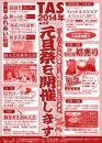 「【2014年 TAS元旦祭[予..」画像