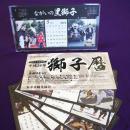 「【ながい黒獅子卓上カレンダーが..」画像
