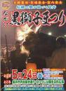 「【第25回ながい黒獅子まつり<..」画像