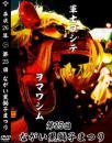 「【平成26年の黒獅子まつりDV..」画像