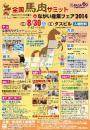 「【馬肉サミット&ながい産業フェ..」画像