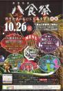 「【八食祭&フラワー長井線まつり..」画像