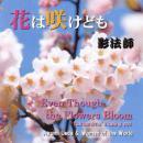 「【「花は咲けども」CD リニュ..」画像