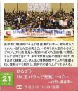 「【長井市の話題がTV放送に】」画像